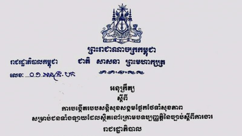"""Notification on the Sub-decree on Establishment of Social Security Scheme """"Health Care Scheme"""" for Persons Defined by the Provisions of the Labor law"""